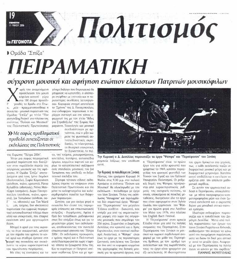 rabila_co_review_1_GRK